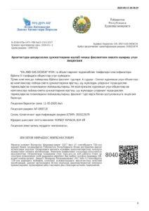 Лицензия на разработку архитектурной и градостроительной документации