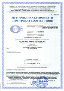 Международный сертификат соответствия требованиям стандарта O'Z DSt ISO 9001:2015