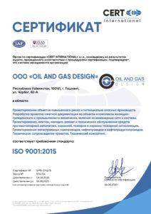 Международный сертификат соответствия требованиям стандарта ISO 9001:2015